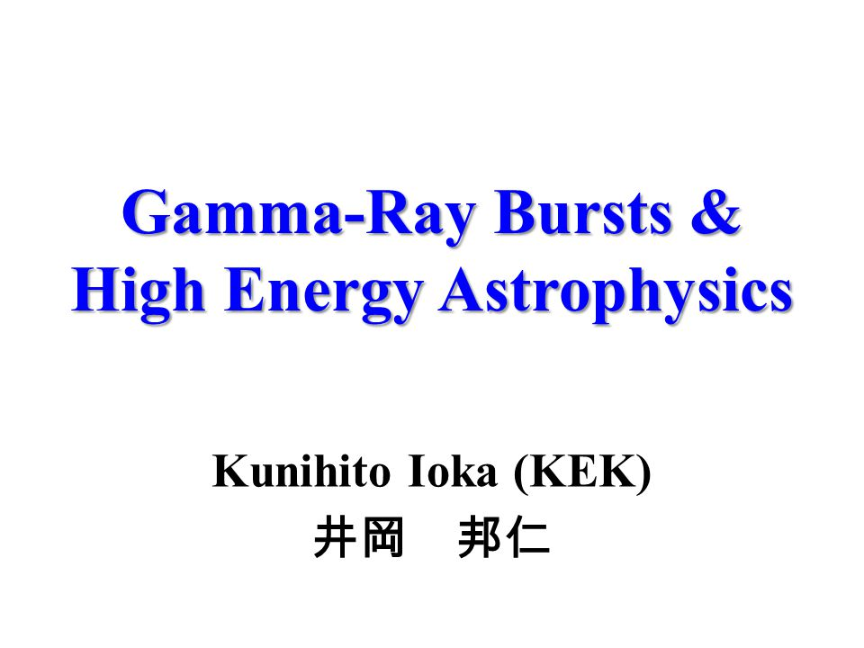 high energy astrophysics v1 2ed