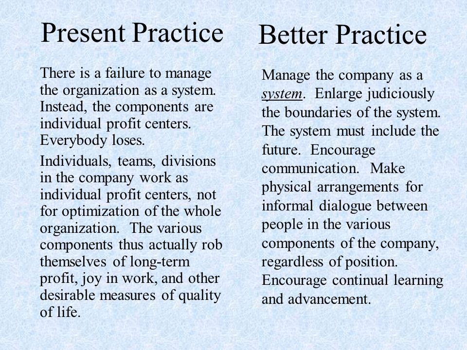Present Practice There is a failure to manage the organization as a system.