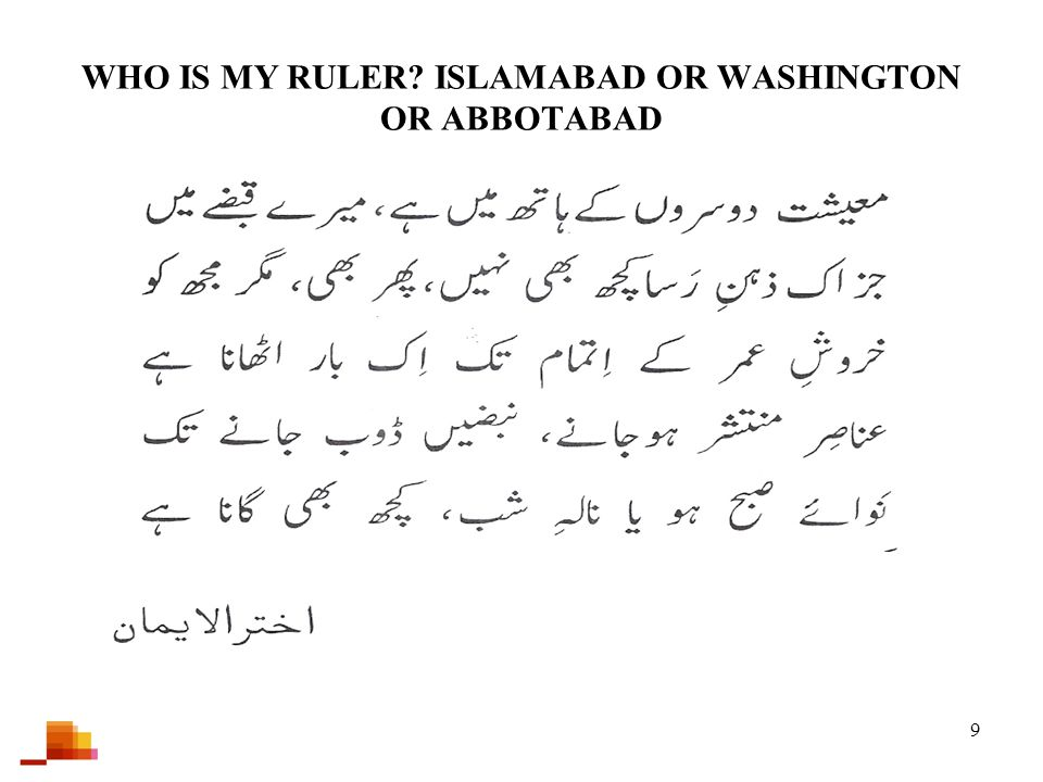 9 WHO IS MY RULER ISLAMABAD OR WASHINGTON OR ABBOTABAD