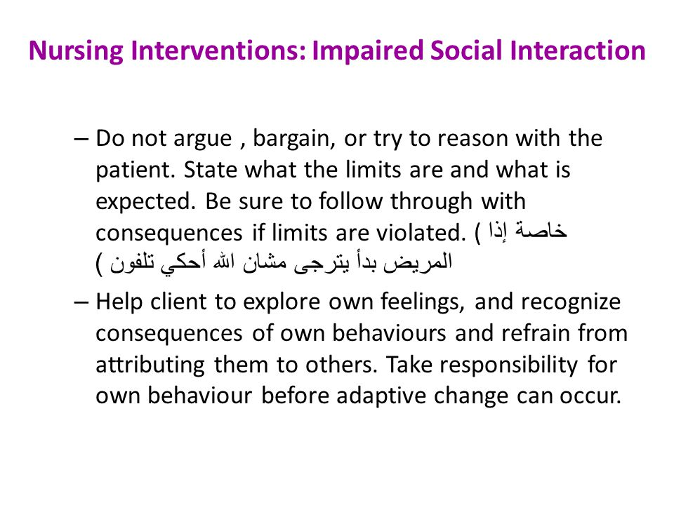 psychiatric nursing care plan for impaired social interaction