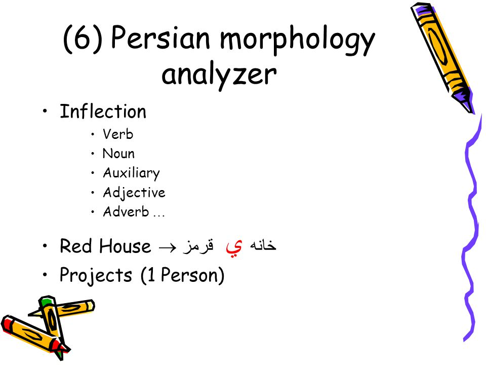 (6) Persian morphology analyzer Inflection Verb Noun Auxiliary Adjective Adverb … Red House  خانه ي قرمز Projects (1 Person)