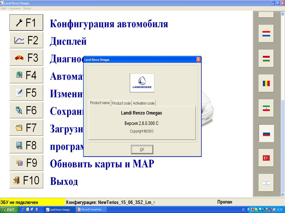 LANDIRENZO OMEGAS SOFTWARE SCREEN C Kiev Sept ppt download