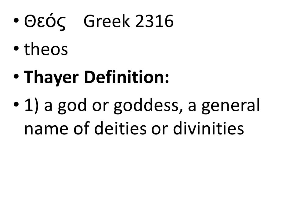 Θεός Greek 2316 theos Thayer Definition: 1) a god or goddess, a general name of deities or divinities