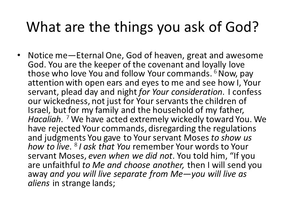 What are the things you ask of God. Notice me—Eternal One, God of heaven, great and awesome God.