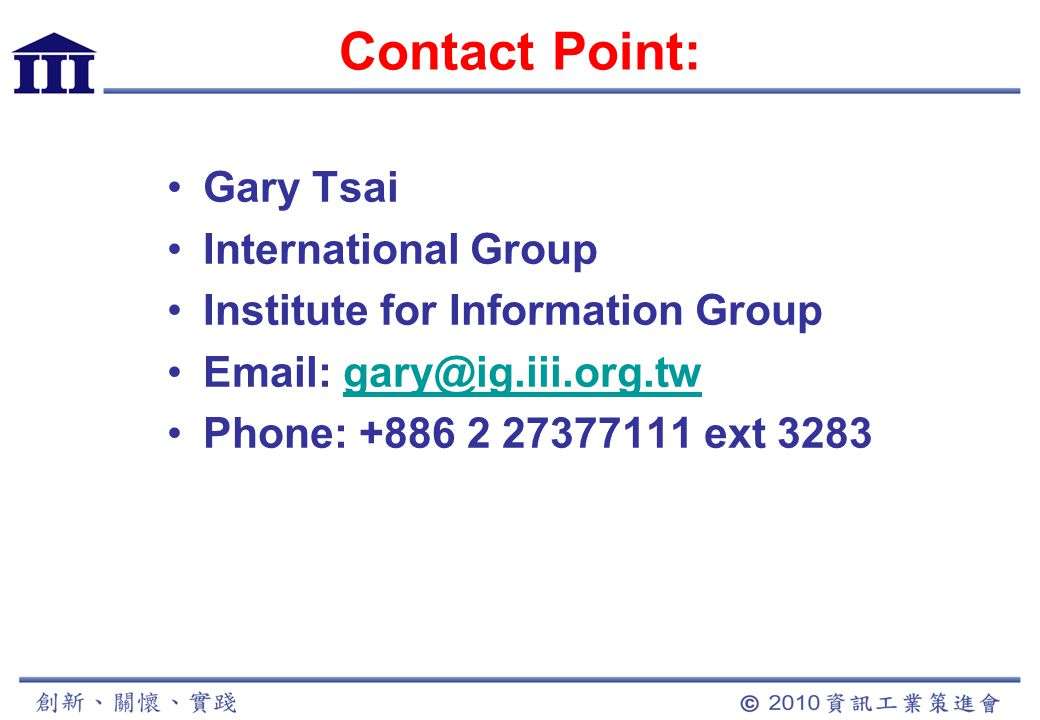 Contact Point: Gary Tsai International Group Institute for Information Group   Phone: ext 3283
