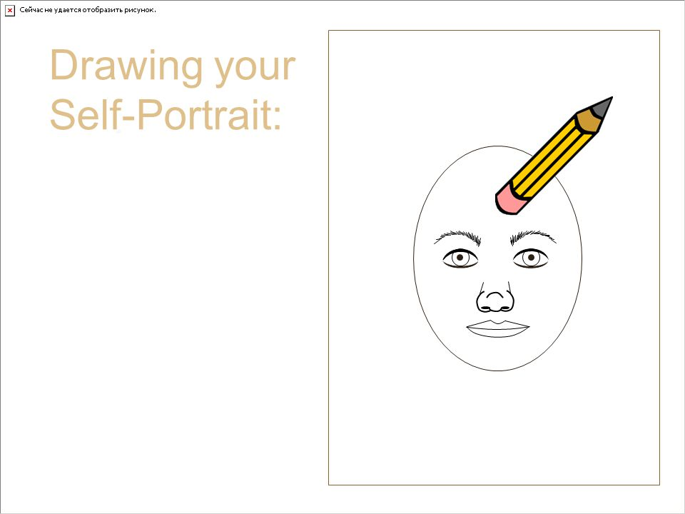 Line of Symmetry Drawing your Self-Portrait: Now very carefully erase your line of symmetry
