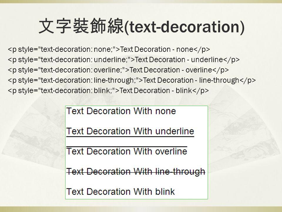文字css 樣式 文字的屬性text Decoration None Underline