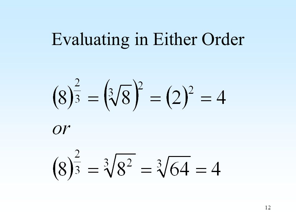 12 Evaluating in Either Order