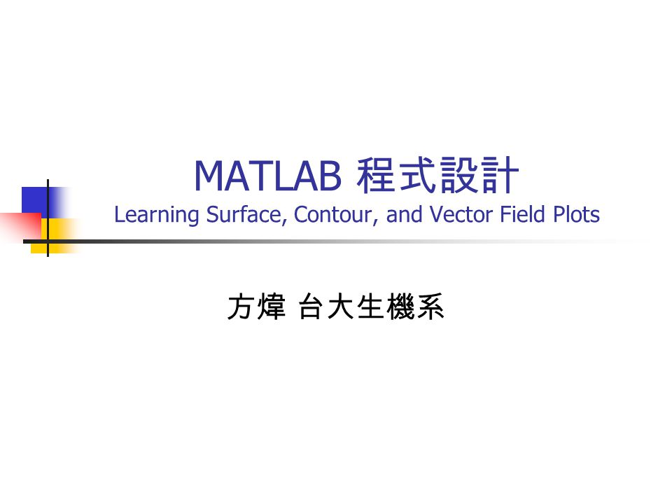MATLAB 程式設計 Learning Surface, Contour, and Vector Field