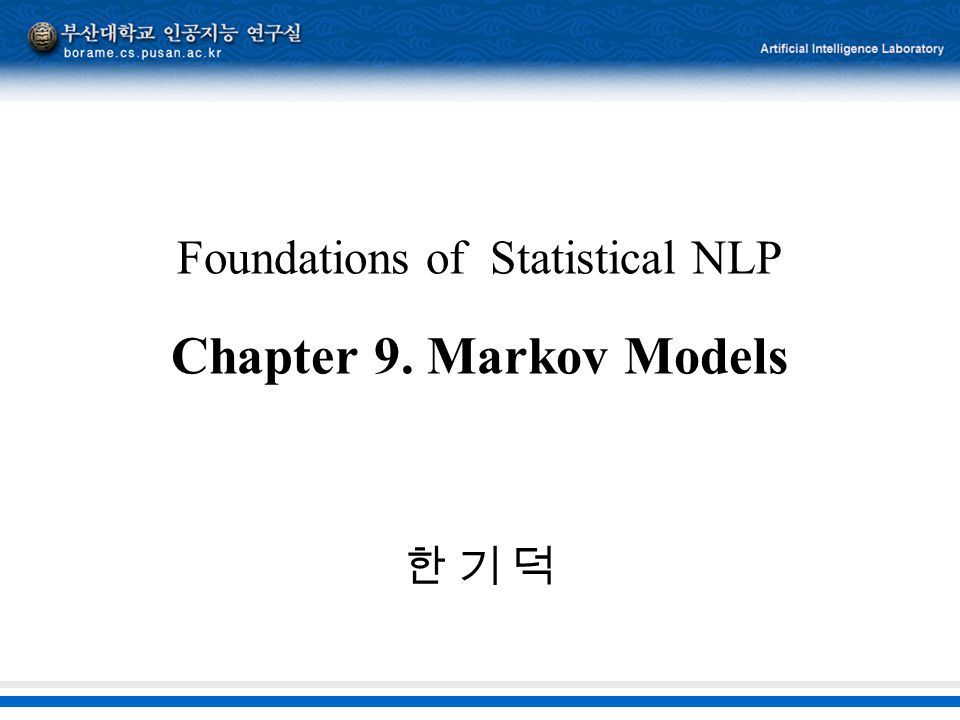 Foundations of Statistical NLP Chapter 9. Markov Models 한 기 덕한 기 덕