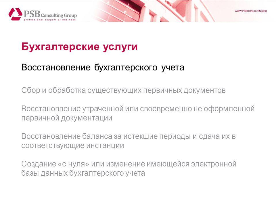 Восстановление бухгалтерского учета ооо вакансии бухгалтеров на авито в москве