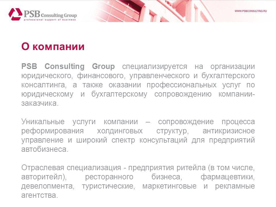 Организация бухгалтерского сопровождения организаций декларация 3 ндфл 2019 образцы заполнения