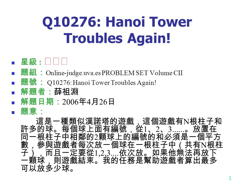 1 Q10276: Hanoi Tower Troubles Again.