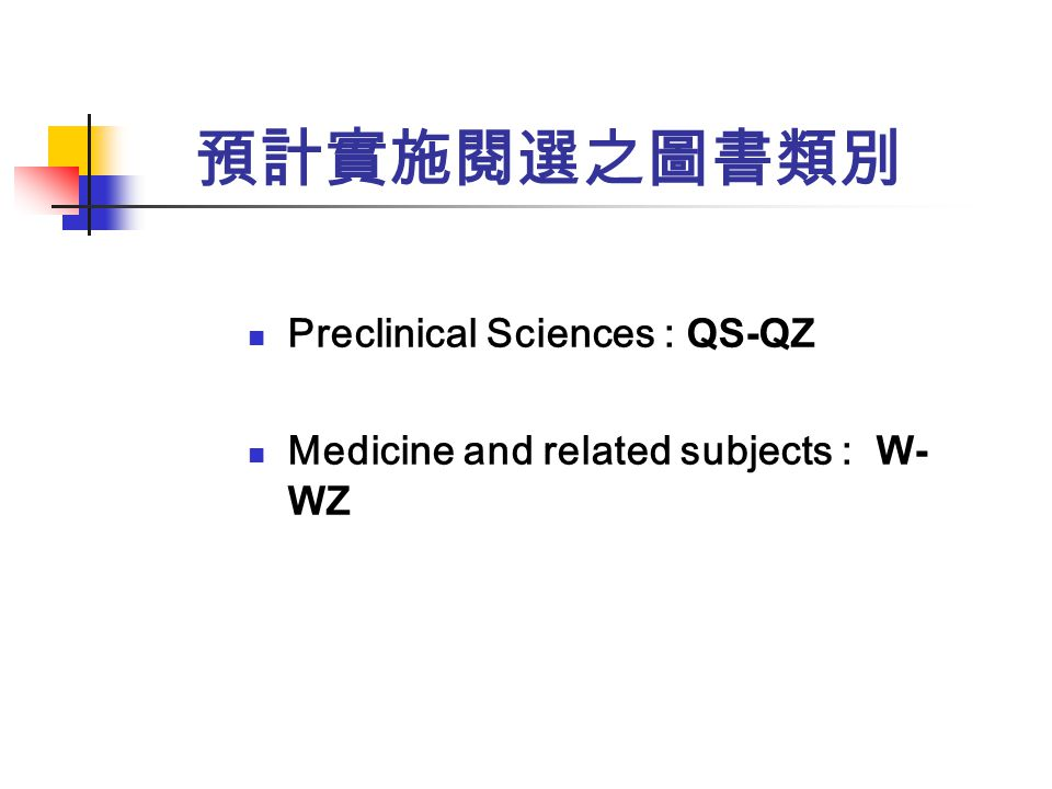 預計實施閱選之圖書類別 Preclinical Sciences : QS-QZ Medicine and related subjects : W- WZ