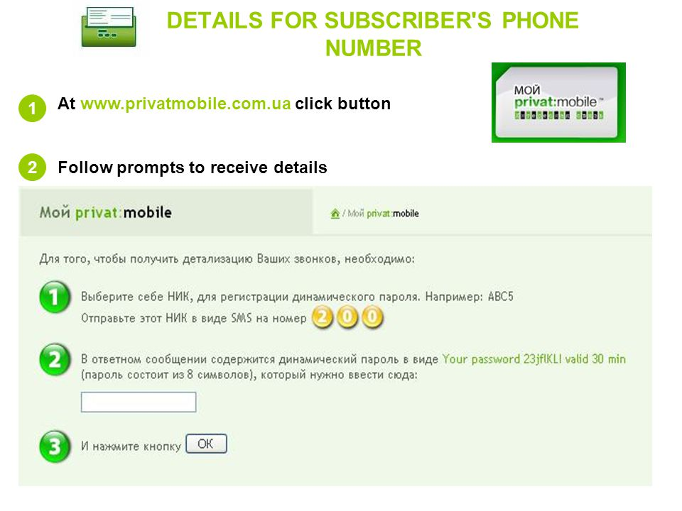 DETAILS FOR SUBSCRIBER S PHONE NUMBER At   click button 1 4 Нажмите «ВЫПИСКИ» 2 Follow prompts to receive details