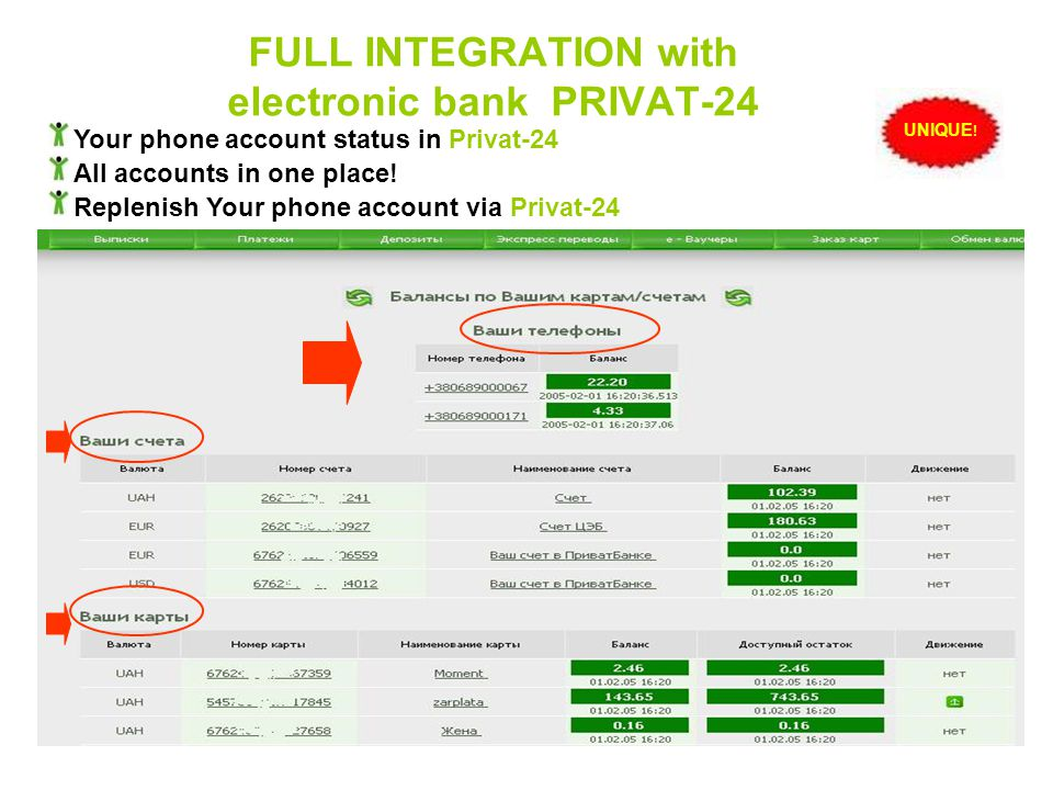 FULL INTEGRATION with electronic bank PRIVAT-24 Your phone account status in Privat-24 All accounts in one place.