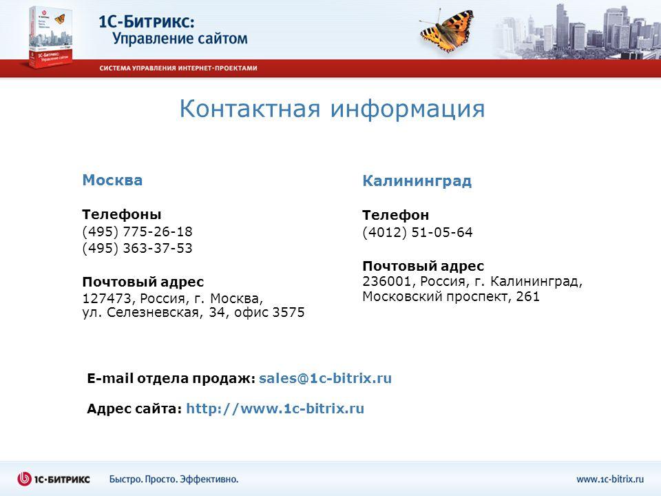 Адрес 1с битрикс в москве битрикс магазин наличие товаров