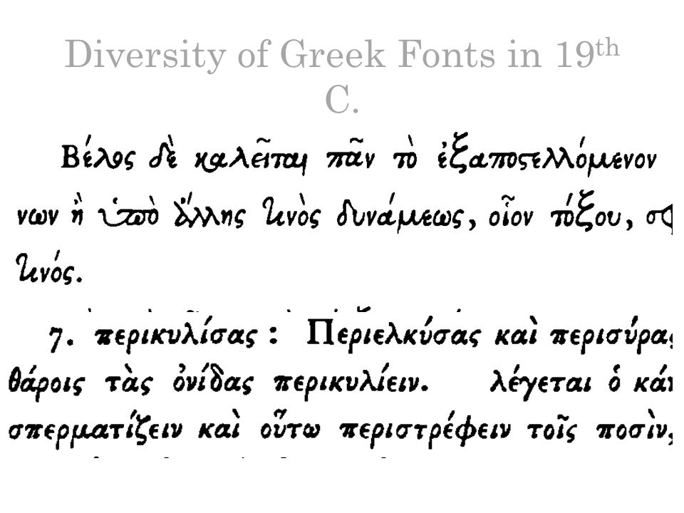 Ancient Greek OCR with Gamera and the Google/Perseus Greek and Latin