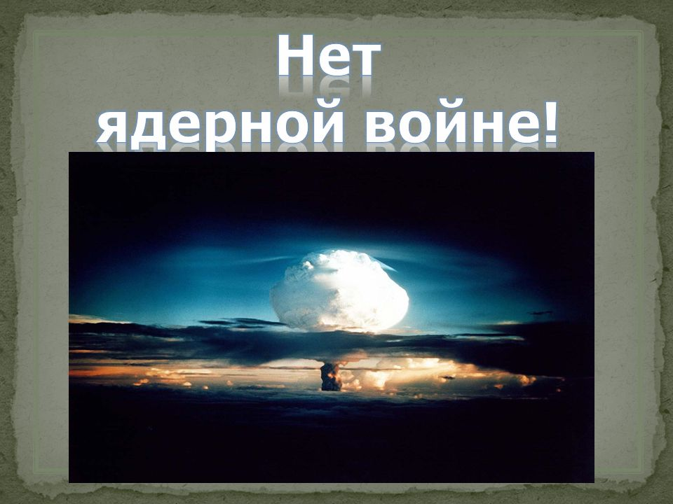 Нет ядерной войне картинки