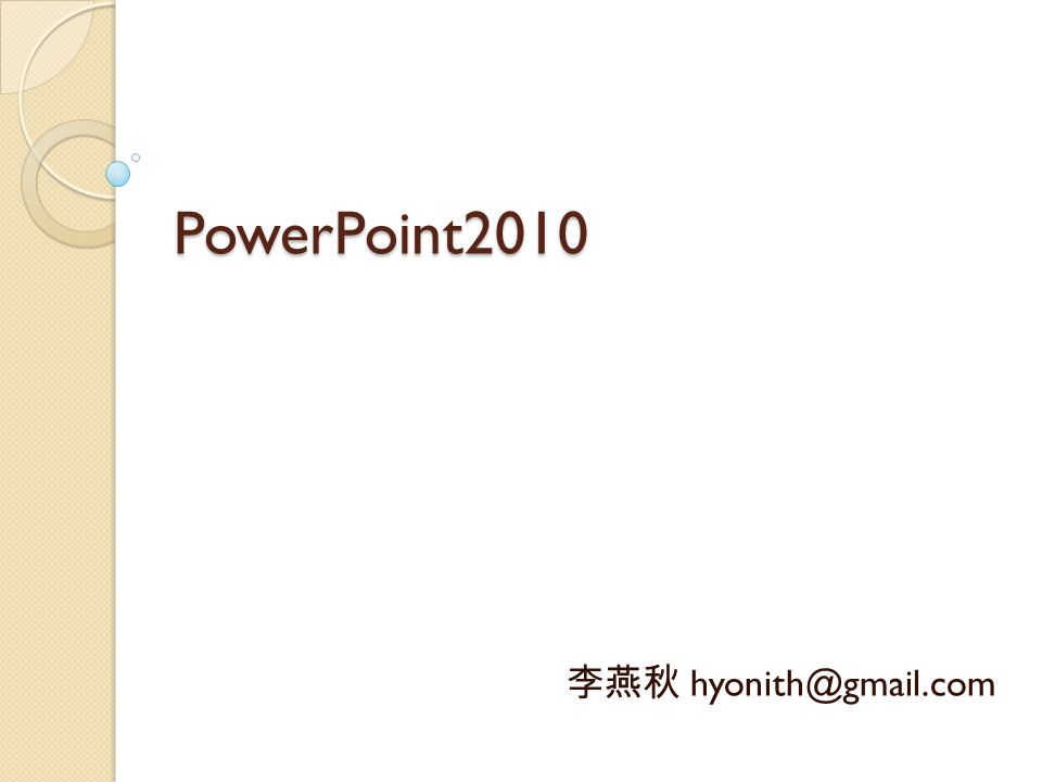 PowerPoint2010 李燕秋