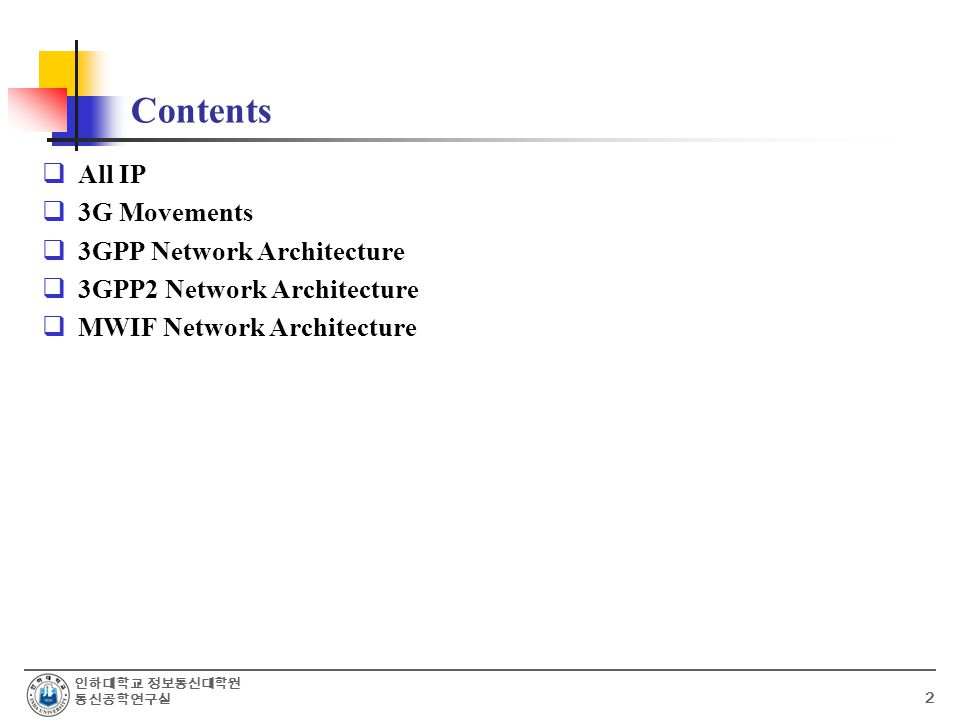인하대학교 정보통신대학원 통신공학연구실 2 Contents  All IP  3G Movements  3GPP Network Architecture  3GPP2 Network Architecture  MWIF Network Architecture
