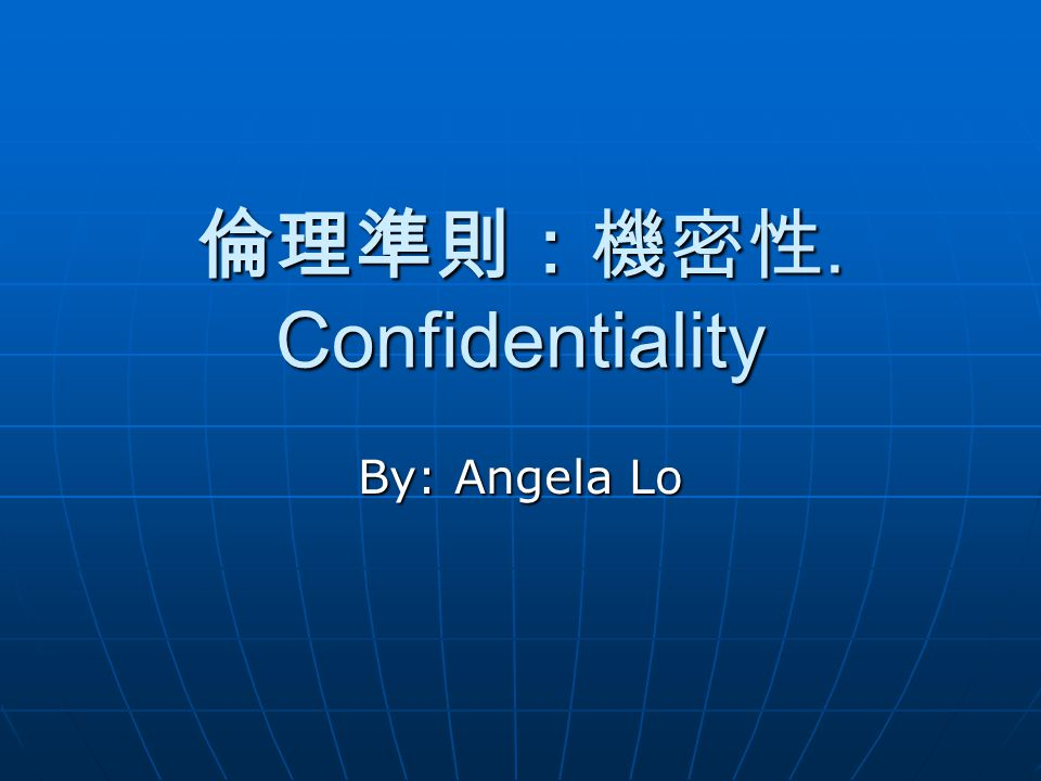 倫理準則:機密性. Confidentiality By: Angela Lo