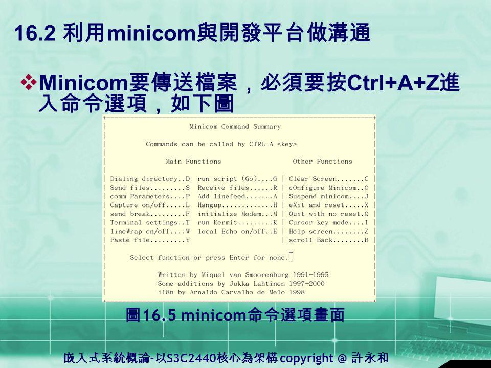 嵌入式系統概論- 以S3C2440 核心為架構CH16 、第一個Linux 程式