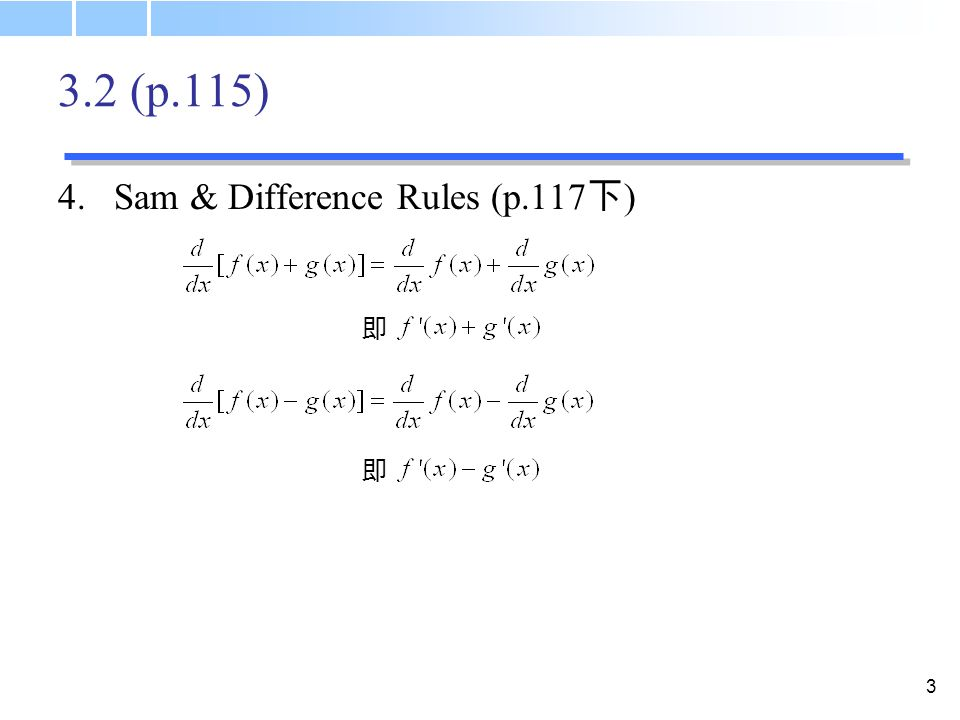 3 3.2 (p.115) 4.Sam & Difference Rules (p.117 下 ) 即 即