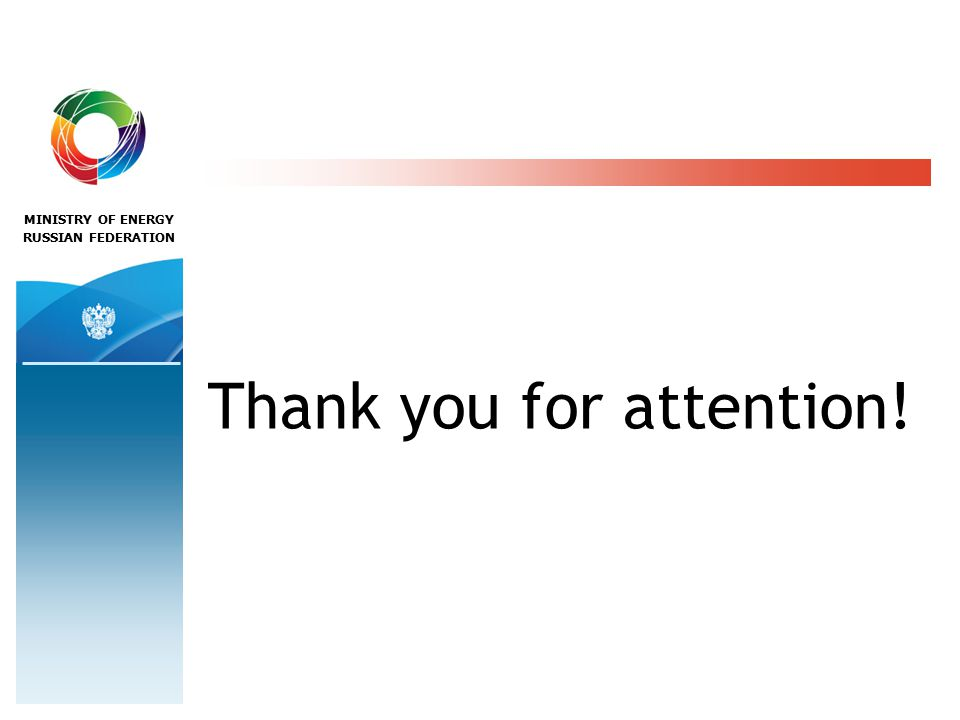 Thank you for attention! MINISTRY OF ENERGY RUSSIAN FEDERATION