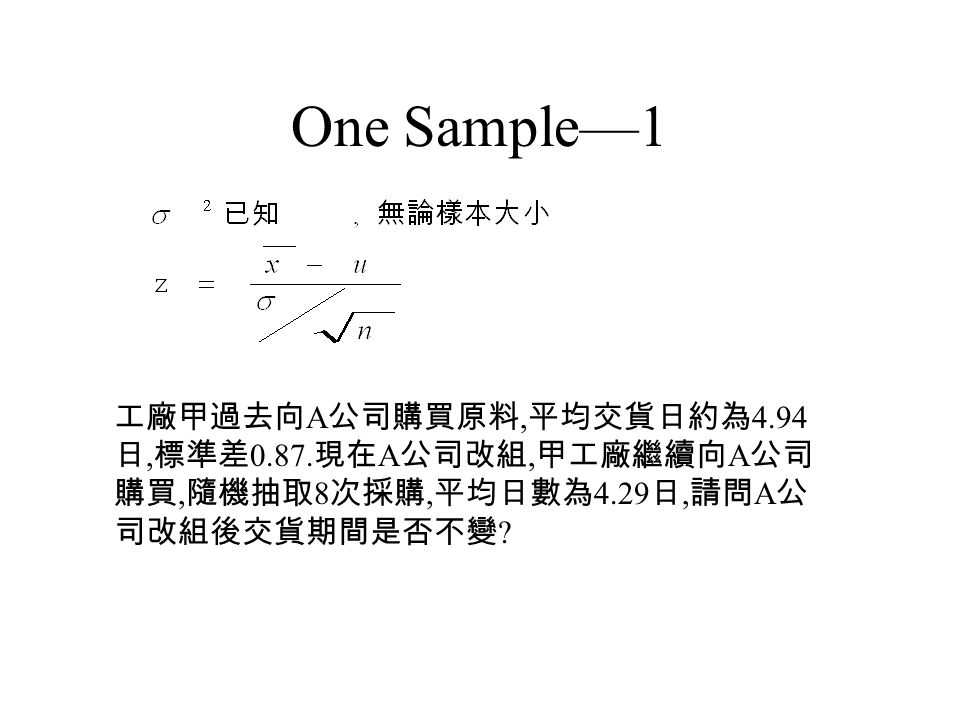 One Sample—1 工廠甲過去向 A 公司購買原料, 平均交貨日約為 4.94 日, 標準差 0.87.