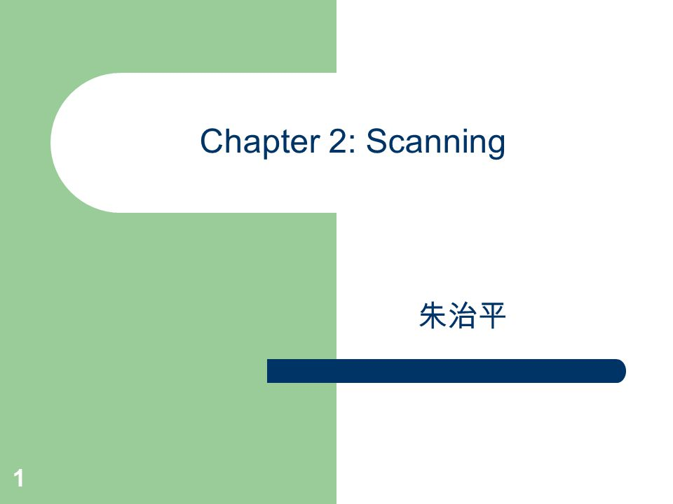 1 Chapter 2: Scanning 朱治平