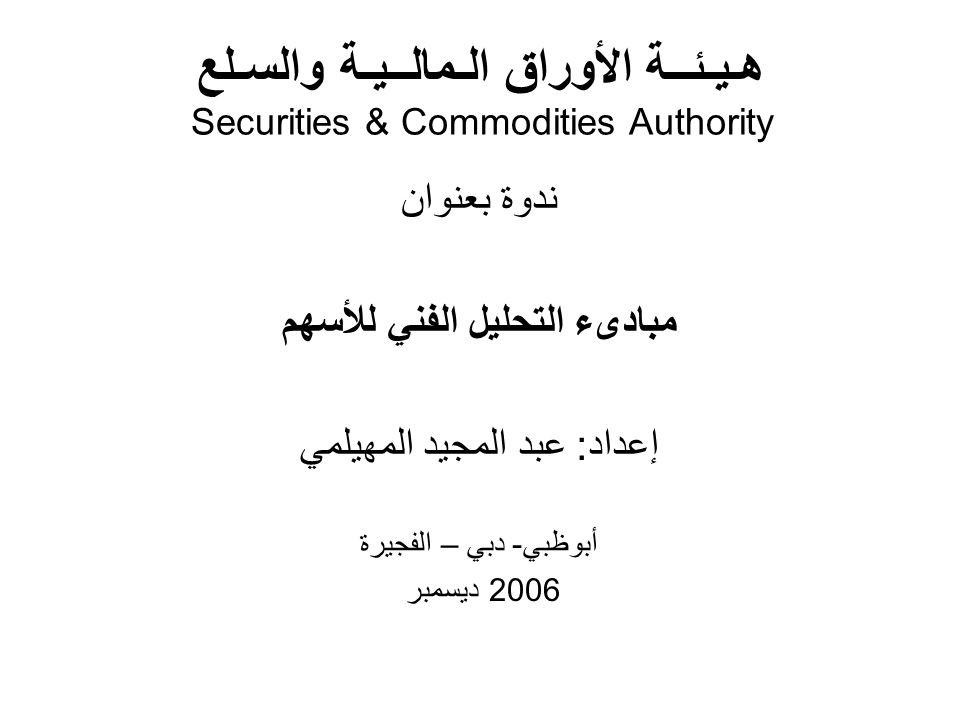 هـيـئــة الأوراق الـمالــيـة والسـلع Securities Commodities