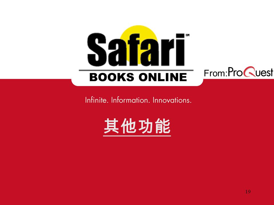 From: BOOKS ONLINE 19 其他功能