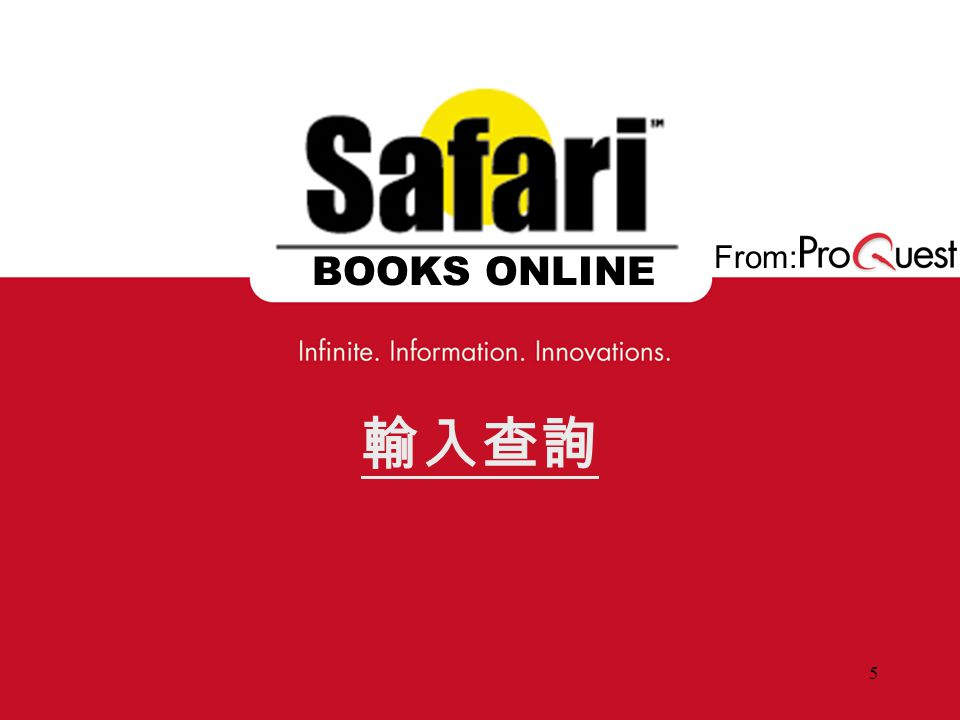 From: BOOKS ONLINE 5 輸入查詢