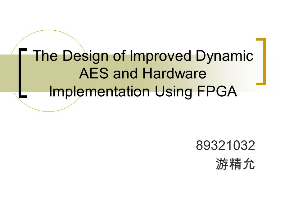 The Design of Improved Dynamic AES and Hardware Implementation Using FPGA 游精允