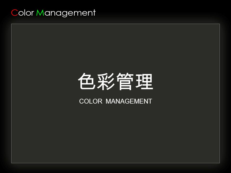 色彩管理 COLOR MANAGEMENT