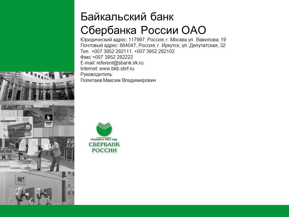 юридический адрес оао сбербанк россии г москва ипотека для строительства частного дома сбербанк без первоначального взноса