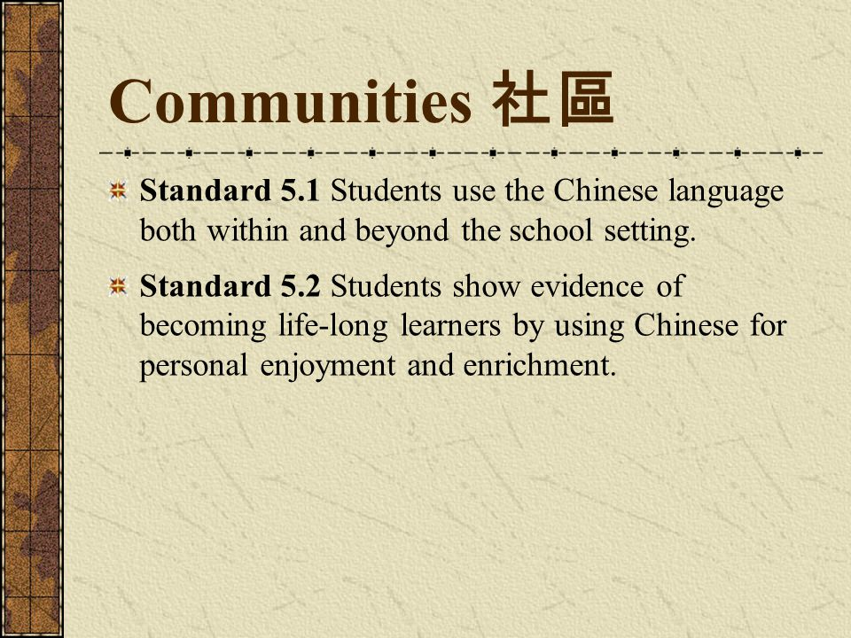 Communities 社區 Standard 5.1 Students use the Chinese language both within and beyond the school setting.
