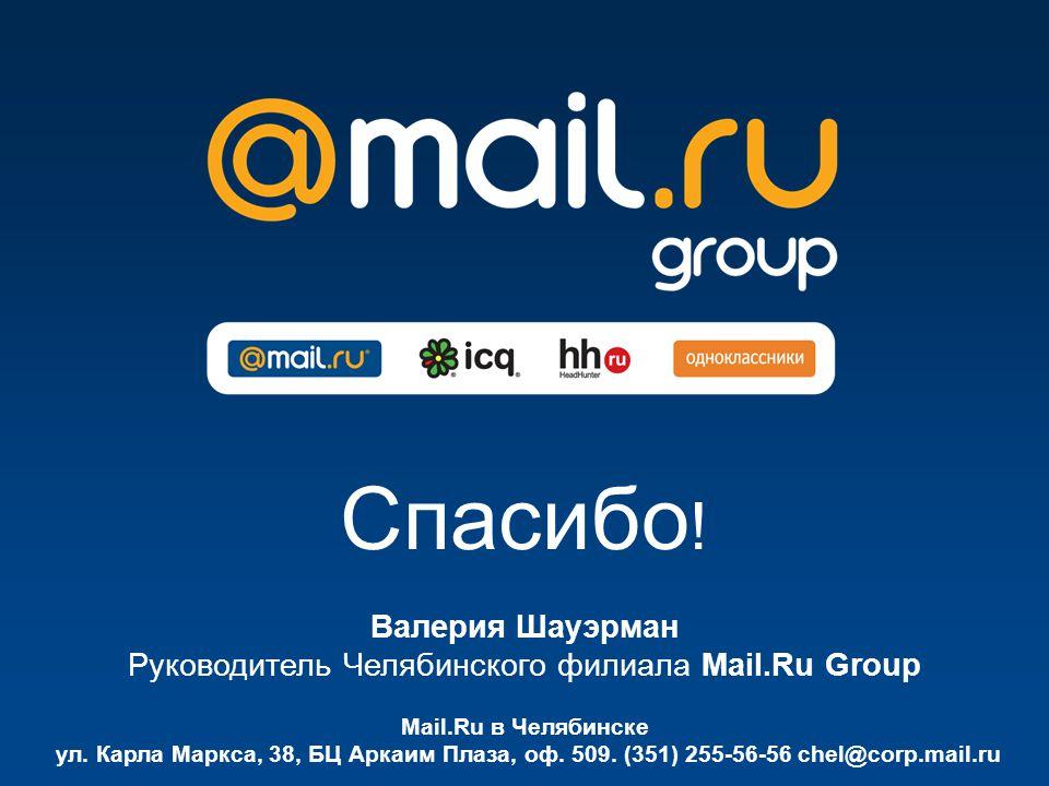 Шауэрман Валерия Руководитель филиала Mail Ru Group в