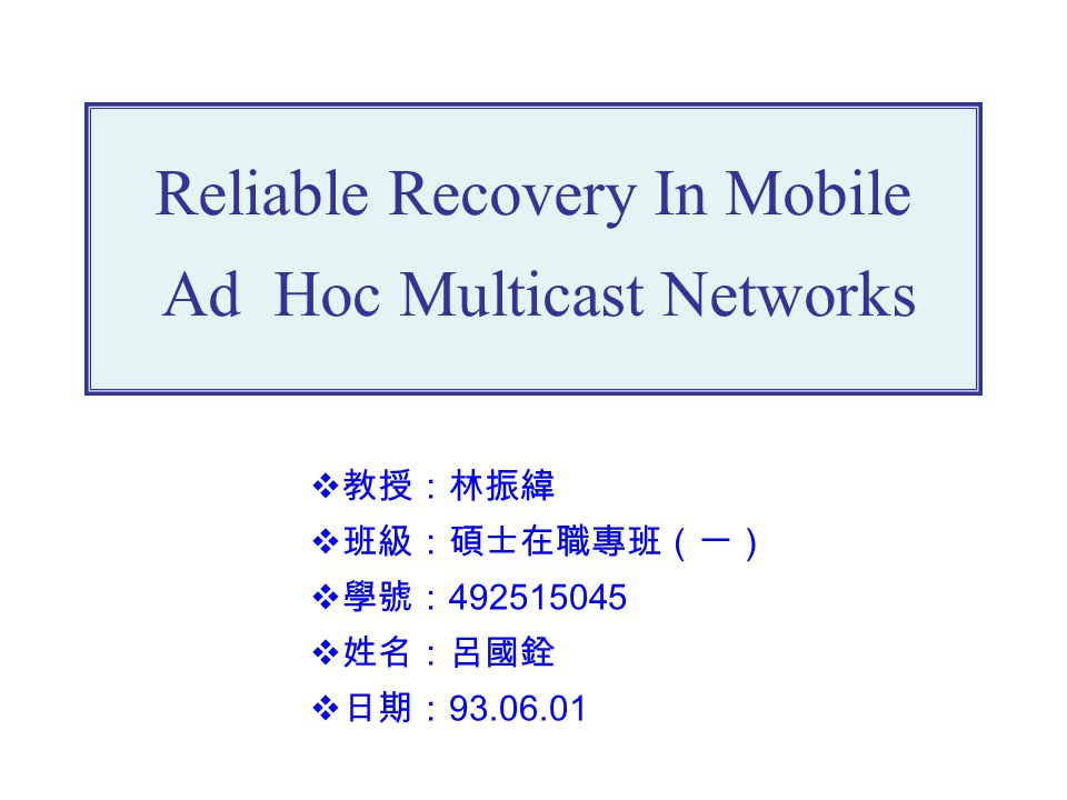 Reliable Recovery In Mobile Ad Hoc Multicast Networks  教授