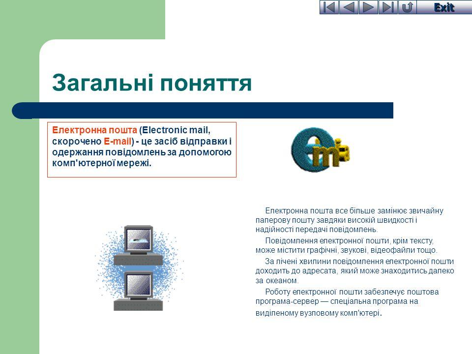 Exit Загальні поняття Електронна пошта (Electronic mail, скорочено ) - це  засіб відправки і fbdbd7d4be6