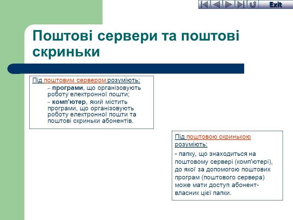 Exit Поштові сервери та поштові скриньки Під поштовим сервером розуміють  –  програми, що організовують 0a037c93243