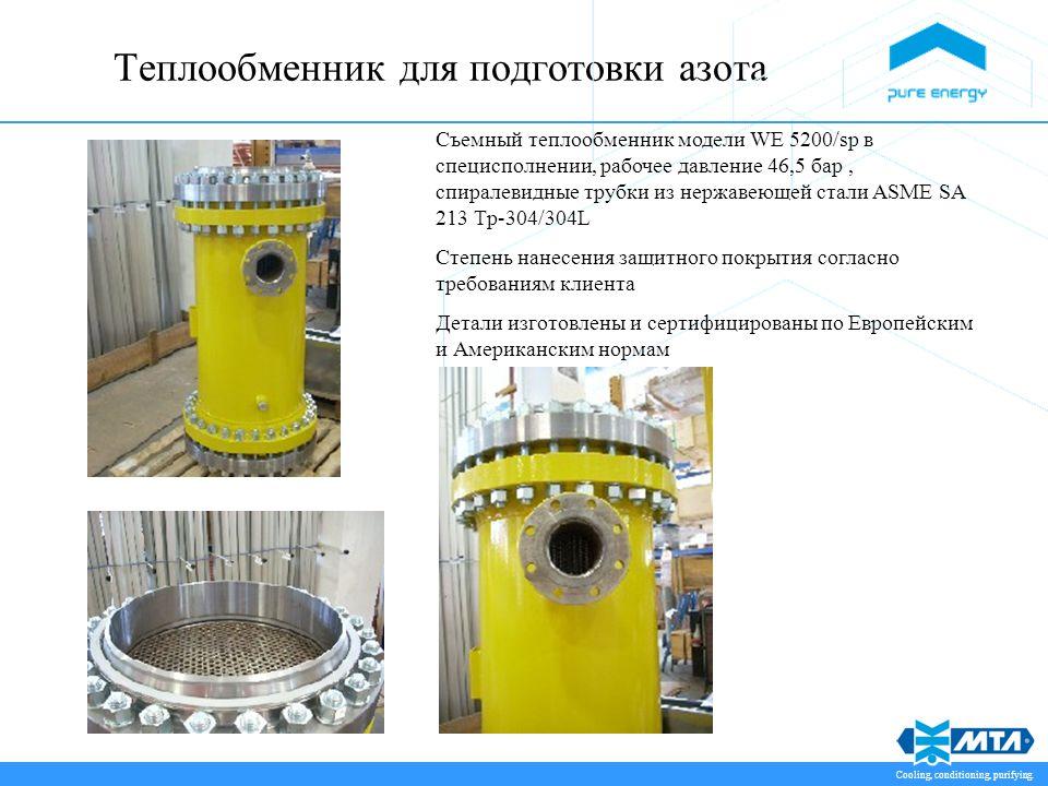 Теплообменник для сжатого воздуха Кожухотрубный испаритель ONDA HPE 485 Ноябрьск