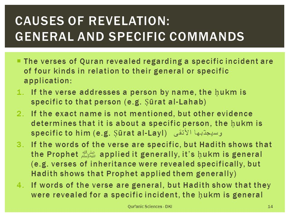 Lecture 4 February DIVINE REVELATION: A STUDY OF THE QUR