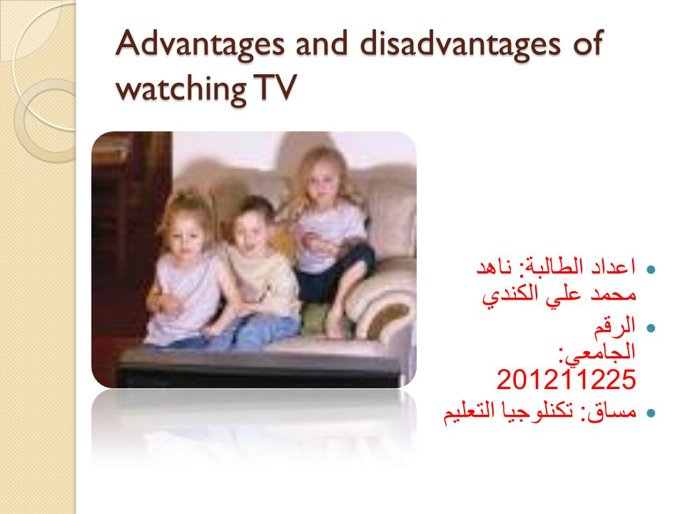 advantages of watching tv for students