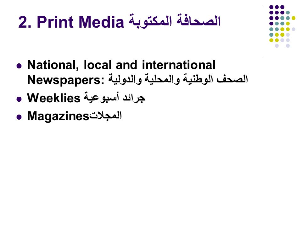 International Wire Services   Types Of Media أنواع وسائل الاعلام 1 Wire Services News Agencies