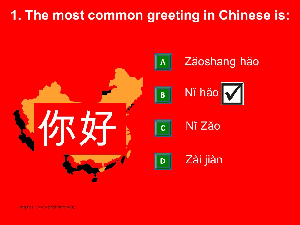 Quiz about china and the chinese language introduction to china and 3 z m4hsunfo