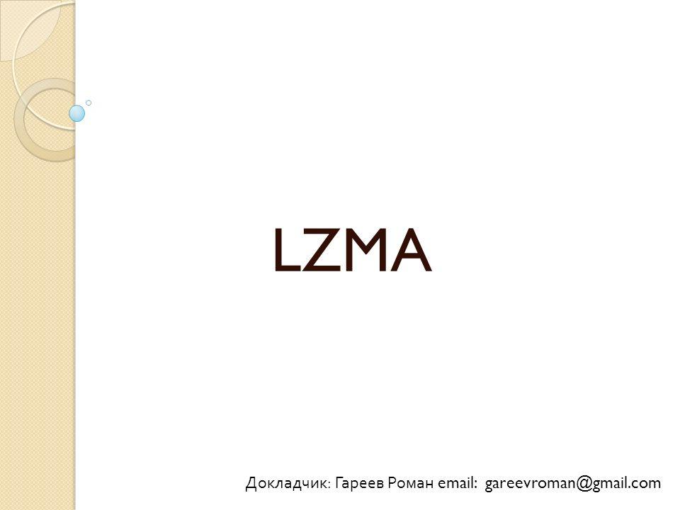 LZMA Докладчик : Гареев Роман - ppt download