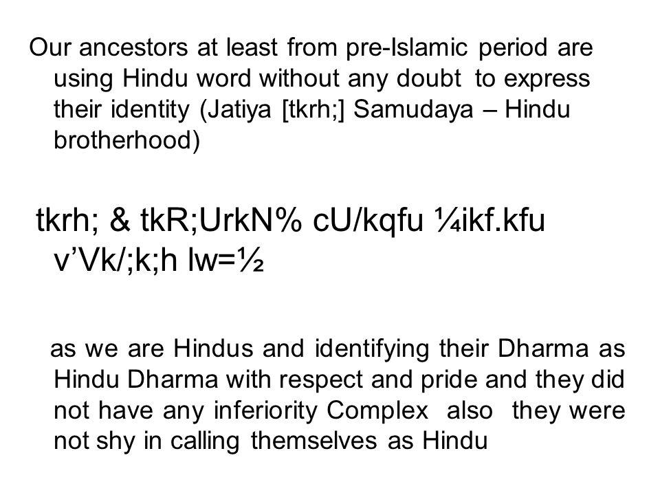 Hindu & Hindutva : Name & Nationalism Swami Vigyananand  - ppt download