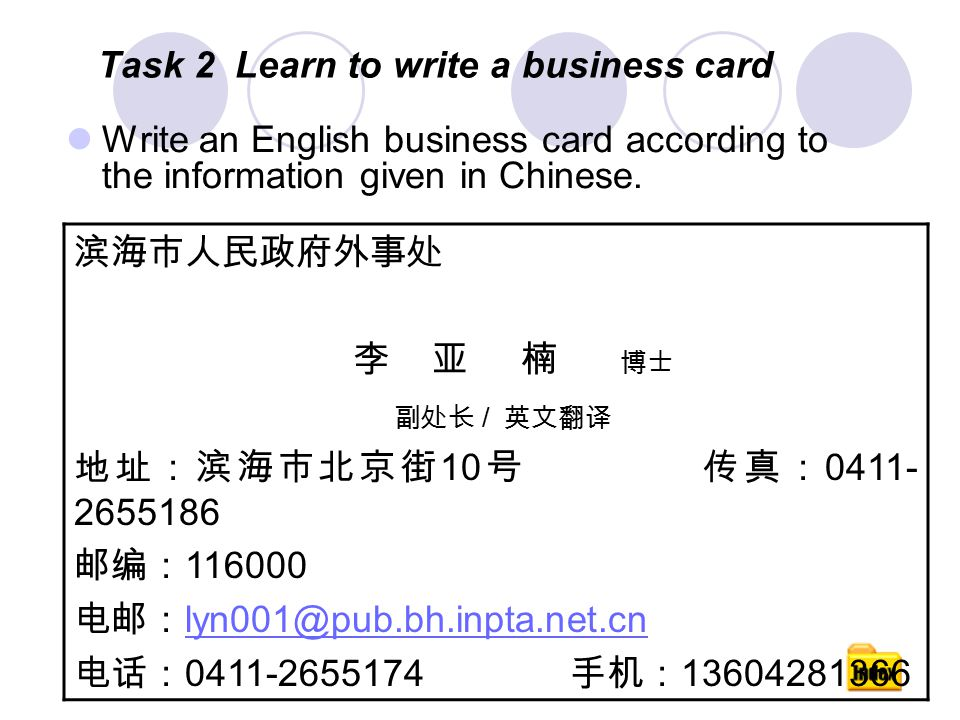 Unit one greeting and introducing people i introduction ii teaching task 2 learn to write a business card write an english business card according to the reheart Image collections